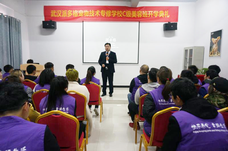 武汉派多格宠物技术专修学校第四期美容班开学典礼