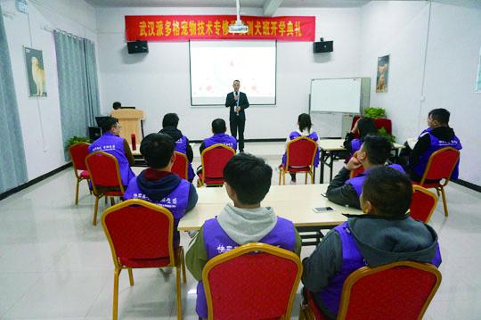 武汉派多格宠物技术专修学校第1期训犬班开学典礼