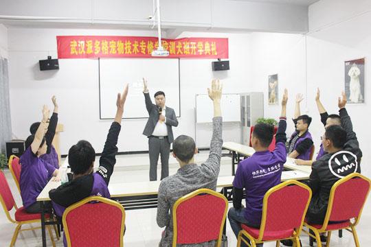 武汉派多格宠物技术专修学校第2期训犬班开学典礼
