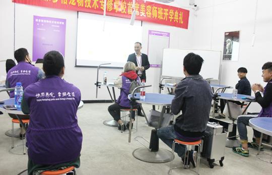 武汉派多格宠物技术学校第1期首席美容班开学典礼