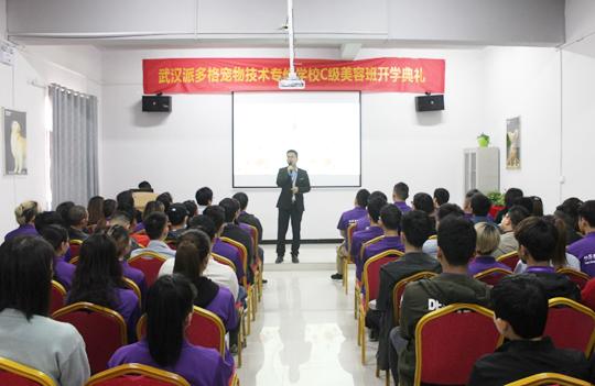 武汉派多格宠物技术专修学校第5期美容班开学典礼