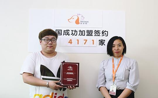 祝贺派多格学员王先生在北京开店