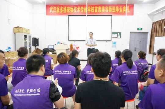 武汉派多格宠物技术专修学校第3期首席美容班毕业典礼
