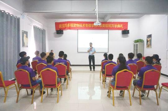 武汉派多格宠物技术专修学校第9期美容班开学典礼