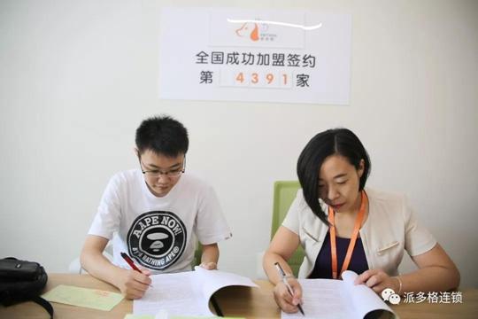 祝贺派多格学员刘沅先生和刘东先生在北京开店