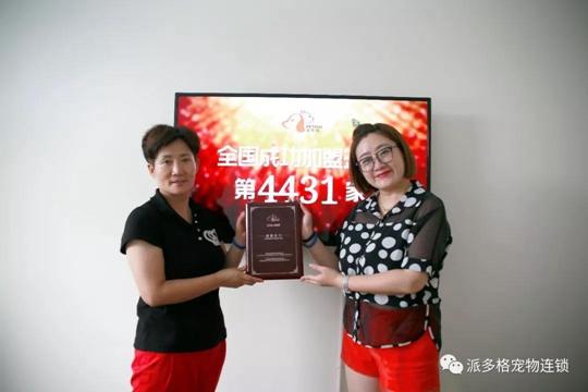 祝贺派多格学员陈赫博先生在吉林省四平市开店