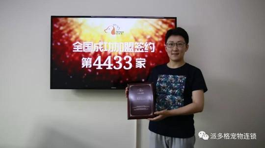 祝贺派多格学员刘佳先生在北京市五里桥开店
