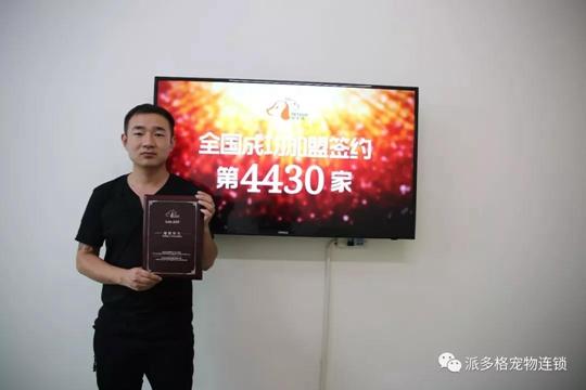 祝贺派多格学员常先生在辽宁市抚顺开店
