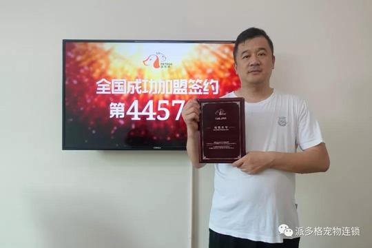 祝贺派多格学员姚亚伟先生在山东蓬莱开店