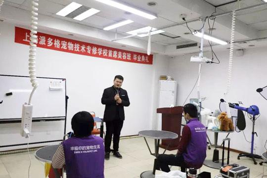 上海派多格宠物技术专修学校第4期首席美容班毕业典礼