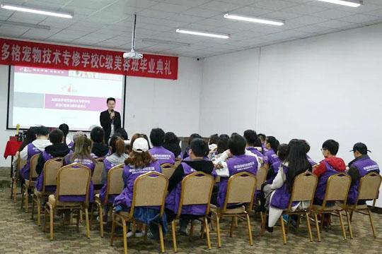 成都派多格千亿国际技术专修学校的第3期美容班开学典礼