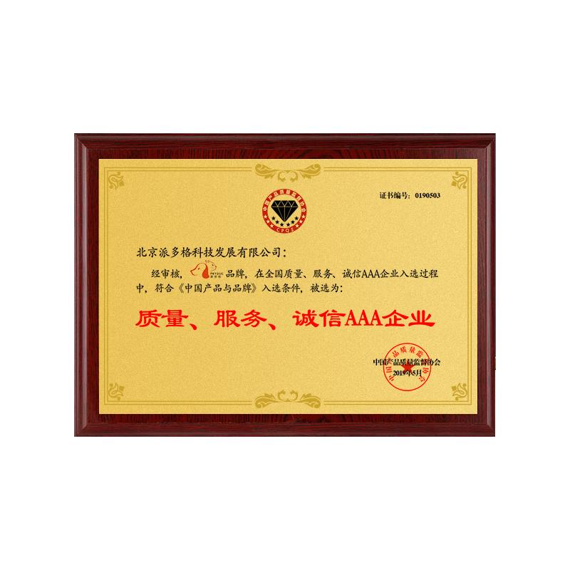 派多格荣誉证书2