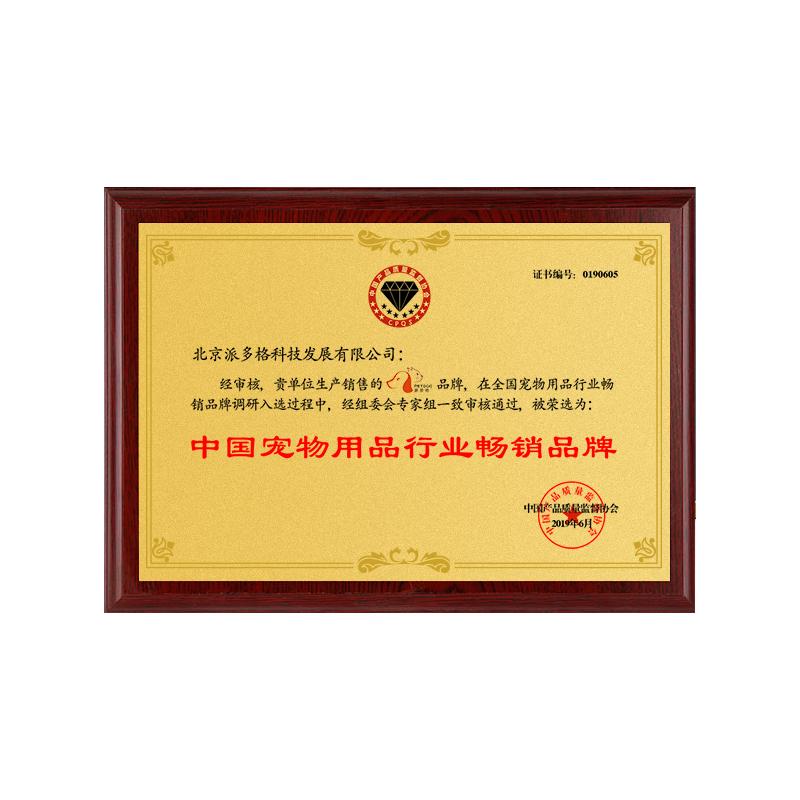 派多格荣誉证书5