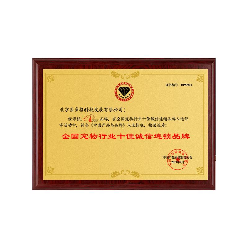 派多格荣誉证书7