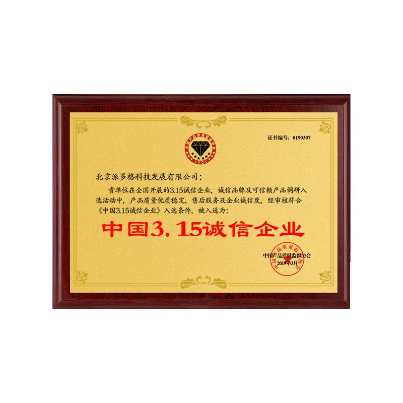派多格荣誉证书8
